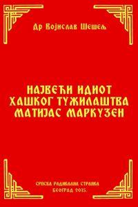НАЈВЕЋИ ИДИОТ ХАШКОГ ТУЖИЛАШТВА МАТИЈАС МАРКУЗЕН