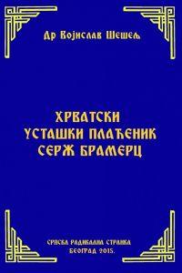 ХРВАТСКИ УСТАШКИ ПЛАЋЕНИК СЕРЖ БРАМЕРЦ
