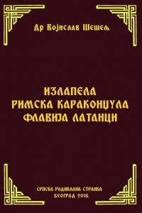 ИЗЛАПЕЛА РИМСКА КАРАКОНЏУЛА ФЛАВИЈА ЛАТАНЦИ