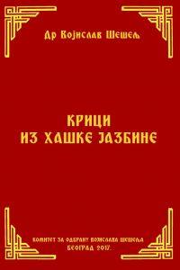 КРИЦИ ИЗ ХАШКЕ ЈАЗБИНЕ
