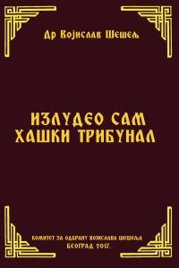 ИЗЛУДЕО САМ ХАШКИ ТРИБУНАЛ