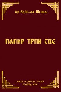 ПАПИР ТРПИ СВЕ