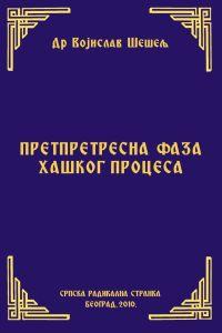 ПРЕТПРЕТРЕСНА ФАЗА ХАШКОГ ПРОЦЕСА