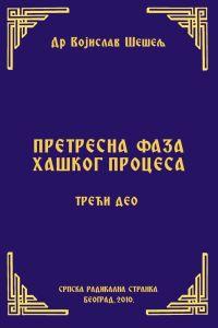 ПРЕТРЕСНА ФАЗА ХАШКОГ ПРОЦЕСА – ТРЕЋИ ДЕО