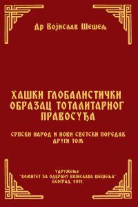 ХАШКИ ГЛОБАЛИСТИЧКИ ОБРАЗАЦ ТОТАЛИТАРНОГ ПРАВОСУЂА (Српски народ и нови светски поредак – II том)