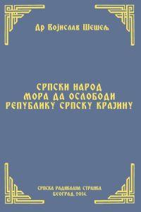 СРПСКИ НАРОД МОРА ДА ОСЛОБОДИ  РЕПУБЛИКУ СРПСКУ КРАЈИНУ (Српски народ и нови светски поредак – III том)