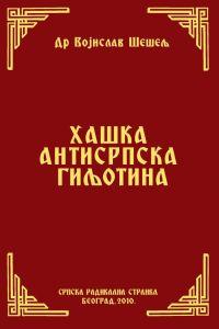 ХАШКА АНТИСРПСКА ГИЉОТИНА  (Српски народ и нови светски поредак – V том)