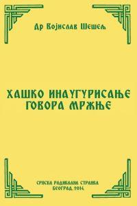ХАШКО ИНАУГУРИСАЊЕ ГОВОРА МРЖЊЕ (Српски народ и нови светски поредак – VIII том)