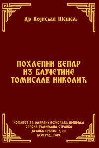 ПОХЛЕПНИ ВЕПАР ИЗ БАЈЧЕТИНЕ ТОМИСЛАВ НИКОЛИЋ