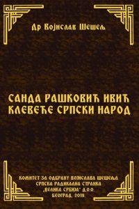 САНДА РАШКОВИЋ ИВИЋ КЛЕВЕЋЕ СРПСКИ НАРОД