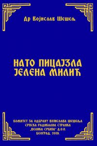 НАТО ПИЦАЈЗЛА ЈЕЛЕНА МИЛИЋ