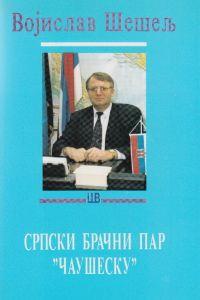 """Српски брачни пар """"Чаушеску"""""""