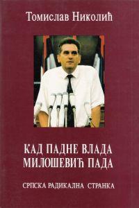 Томислав Николић: КАД ПАДНЕ ВЛАДА МИЛОШЕВИЋ ПАДА