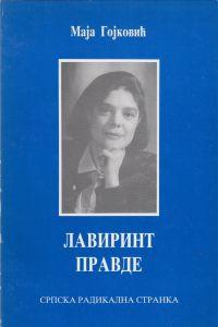 Маја Гојковић: ЛАВИРИНТ ПРАВДЕ