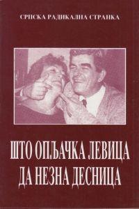 Редакција СРС: ШТО ОПЉАЧКА ЛЕВИЦА - ДА НЕ ЗНА ДЕСНИЦА