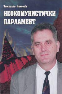 Томислав Николић: НЕОКОМУНИСТИЧКИ ПАРЛАМЕНТ