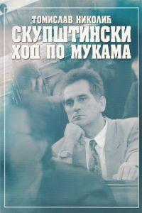 Томислав Николић: СКУПШТИНСКИ ХОД ПО МУКАМА