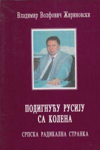 Владимир Волфович Жириновски: ПОДИГНУЋУ РУСИЈУ СА KОЛЕНА
