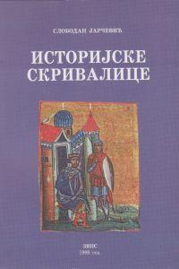 Слободан Јарчевић: ИСТОРИЈСКЕ СКРИВАЛИЦЕ