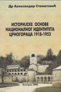 Др Александар Стаматовић: ИСТОРИЈСКЕ ОСНОВЕ НАЦИОНАЛНОГ ИДЕНТИТЕТА ЦРНОГОРАЦА 1918–1953