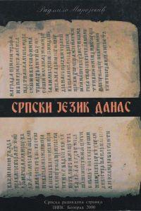 Радмило Маројевић: СРПСКИ ЈЕЗИК ДАНАС