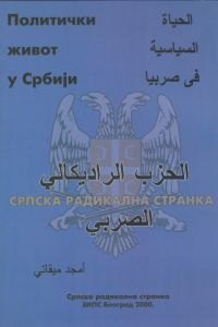 Амђат Мигати: ПОЛИТИЧКИ ЖИВОТ У СРБИЈИ (НА АРАПСКОМ)