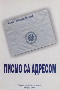Томислав Николић: ПИСМО СА АДРЕСОМ