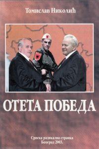 Tomislav Nikolić: OTETA POBEDA