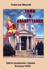 Томислав Николић: ТОМА И ЛИЛИПУТАНЦИ