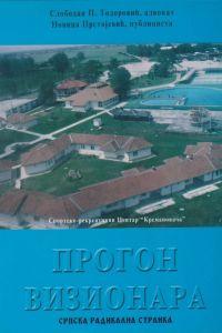 Slobodan P. Todorivić, Novica Prstojević: PROGON VIZIONARA
