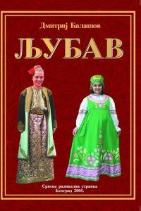 Dmitrij Balašov: LjUBAV