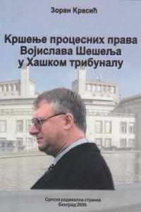Zoran Krasić: KRŠENjE PROCESNIH PRAVA VOJISLAVA ŠEŠELjA U HAŠKOM TRIBUNALU