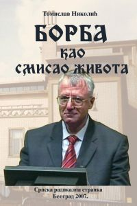 Томислав Николић: БОРБА КАО СМИСАО ЖИВОТА