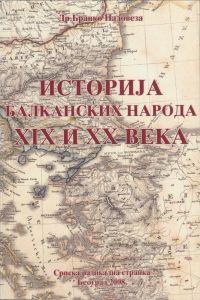 Др Бранко Надовеза: ИСТОРИЈА БАЛКАНСКИХ НАРОДА 19. И 20. ВЕКА