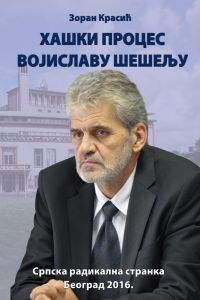 Зоран Красић: ХАШКИ ПРОЦЕС ВОЈИСЛАВУ ШЕШЕЉУ